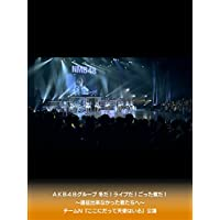 AKB48グループ 冬だ!ライブだ!ごった煮だ!~遠征出来なかった君たちへ~ チームN『ここにだって天使はいる』公演