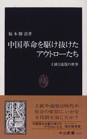 中国革命を駆け抜けたアウトローたち―土匪と流〓の世界 (中公新書)の詳細を見る