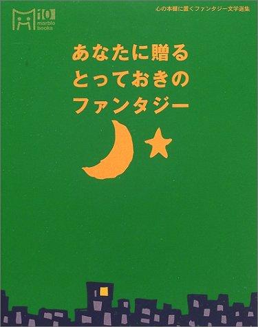 あなたに贈るとっておきのファンタジー―心の本棚に置くファンタジー文学選集 (マーブルブックス)の詳細を見る
