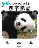 パンダでおぼえる 四字熟語: 大人も子どもも 一生役立つ