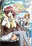 SHUFFLE! コミックアラカルト (4) (カドカワコミックスAエース)