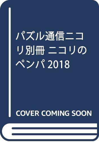 パズル通信ニコリ別冊 ニコリのペンパ2018