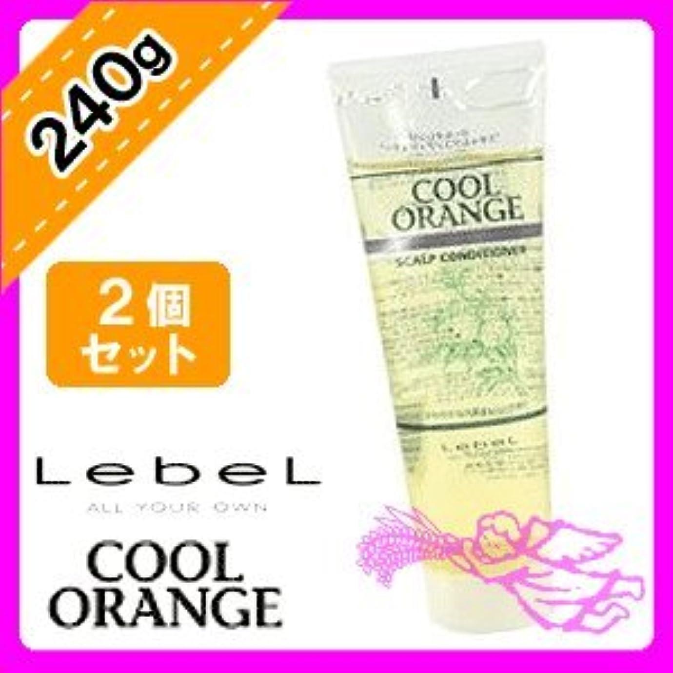 コロニー野心的泣いているルベル クールオレンジ スキャルプ コンディショナー 240g ×2個セット Lebel COOL ORANGE スキャルプケア クレンジング