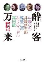 酔客万来―集団的押し掛けインタビュー (ちくま文庫)