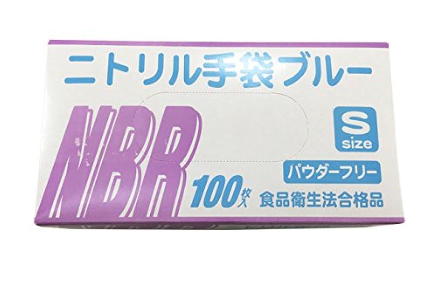 やむを得ない署名がっかりした使い捨て手袋 ニトリル グローブ ブルー 食品衛生法合格品 粉なし 100枚入×20個セット Sサイズ