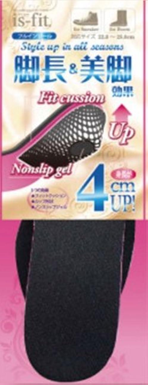 軽くテクトニックケントis-fit(イズフィット) スタイルアップオールシーズン フルタイプ 4cm 女性用