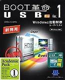 BOOT革命/USB Ver.1 Pro アカデミックパック 1ユーザー