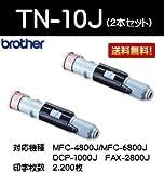 ブラザー トナーカートリッジTN-10J 2本セット リサイクルトナー