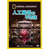 ナショナル ジオグラフィック 人工臓器の不思議 [DVD]
