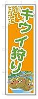 のぼり のぼり旗 キウイ狩り (W600×H1800)