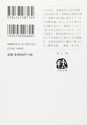 新装版 鬼龍院花子の生涯 (文春文庫)