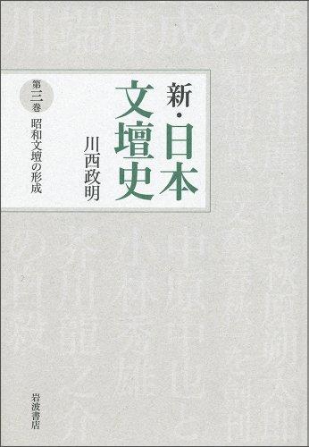 昭和文壇の形成 (新・日本文壇史第3巻)の詳細を見る