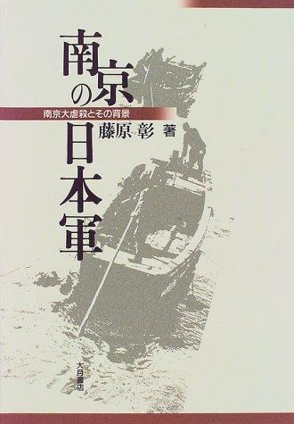 南京の日本軍―南京大虐殺とその背景