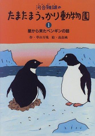 河合雅雄のたまたまうっかり動物園〈1〉星から来たペンギンの話の詳細を見る