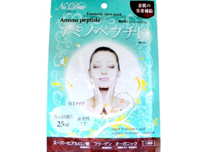 符号生じる感覚ナディーテ シートマスク アミノペプチド 300枚セット