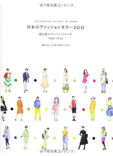 日本のファッションカラー100 ―流行色とファッショントレンド 1945-2013