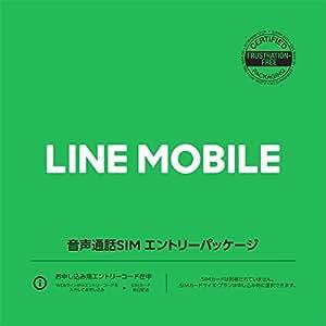 LINEモバイル 音声通話SIMエントリーパッケージ (ナノ/マイクロ/標準SIM)[カウントフリー・iPhone/Android共通・ドコモ対応][3GB×2ヵ月プレゼントキャンペーン中]