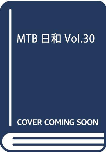 MTB日和 Vol.30