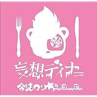 妄想ディナー(キヨックマホワイト盤)