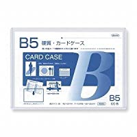 共栄プラスチック 硬質カードケース B5 CC-5 / 20セット