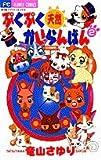 ぷくぷく天然かいらんばん (2) (ちゃおフラワーコミックス)