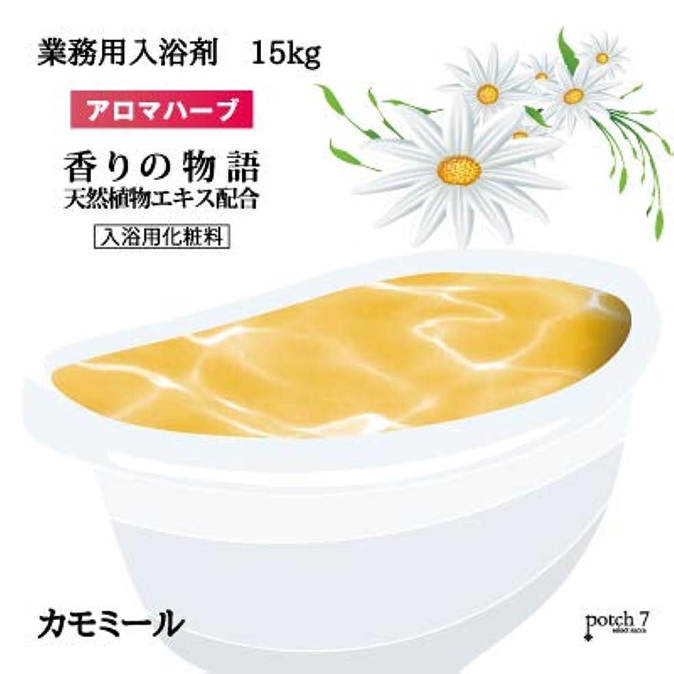 カウント速いパーツ業務用入浴剤「カモミール」15Kg(7.5Kgx2袋入)GYM-KM