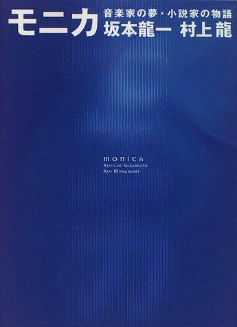 モニカ―音楽家の夢・小説家の物語の詳細を見る
