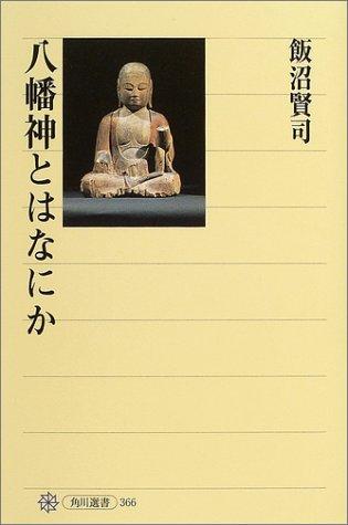 八幡神とはなにか (角川選書)の詳細を見る