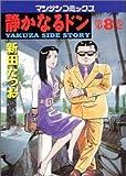 静かなるドン―Yakuza side story (第8巻) (マンサンコミックス)