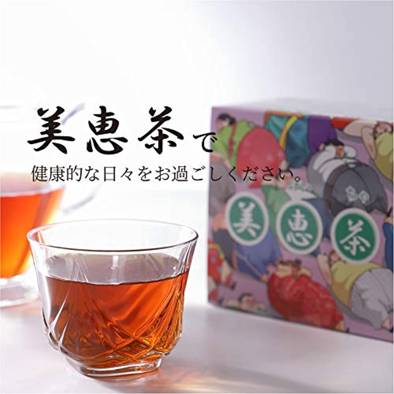 維持する爆風うまれた美恵茶