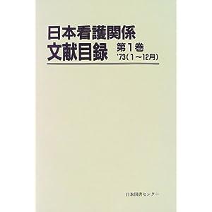 日本看護関係文献目録 (第1巻)