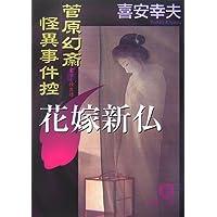 花嫁新仏―菅原幻斎怪異事件控 (徳間文庫)
