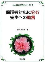 保護者対応に悩む先生への助言 (がんばれ先生シリーズ)