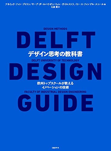 デザイン思考の教科書 欧州トップスクールが教えるイノベーションの技術 アネミック・ファン・ブイエン