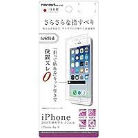 レイ・アウト iPhone7 フィルム 液晶保護フィルム さらさらタッチ 指紋防止 反射防止 RT-P12F/H1