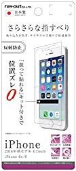 レイ・アウト iPhone7 フィルム 液晶保護フィルム さらさらタッチ 指紋防止 反射防止  RT-P12F H1