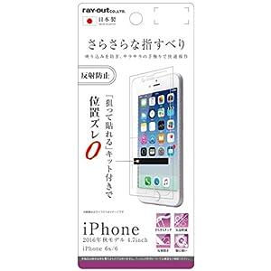レイ・アウト iPhone7 フィルム 液晶保...の関連商品7