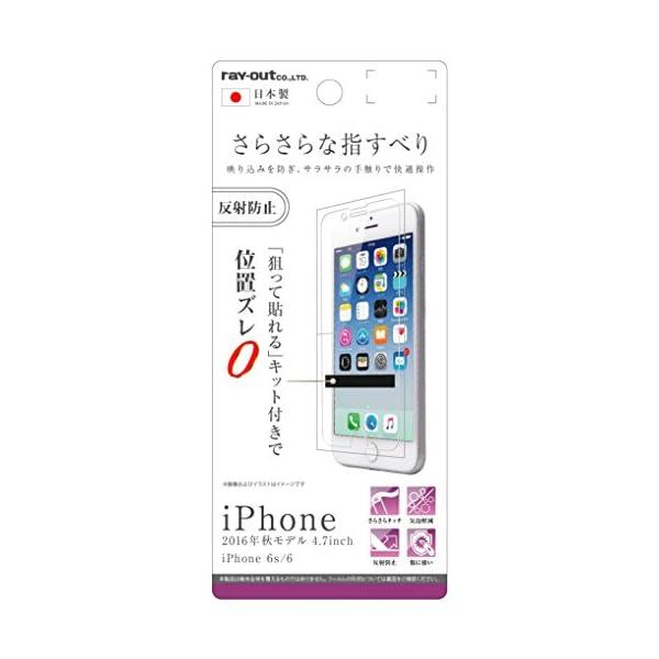 レイ・アウト iPhone7 フィルム 液晶保護...の商品画像