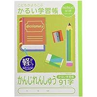 ナカバヤシ ノート かるい学習帳 ロジカルエアー かんじれんしゅう 91字 NB51-KA91