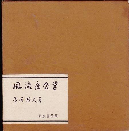 風流夜会学 (1961年)