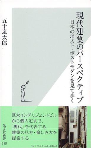 現代建築のパースペクティブ  日本のポスト・ポストモダンを見て歩く (光文社新書)の詳細を見る
