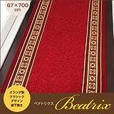 IKEA・ニトリ好きに。クラシックデザイン廊下敷き Beatrix【ベアトリクス】 67×700cm | レッド