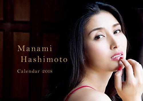 橋本マナミ カレンダー 2018 ([カレンダー])