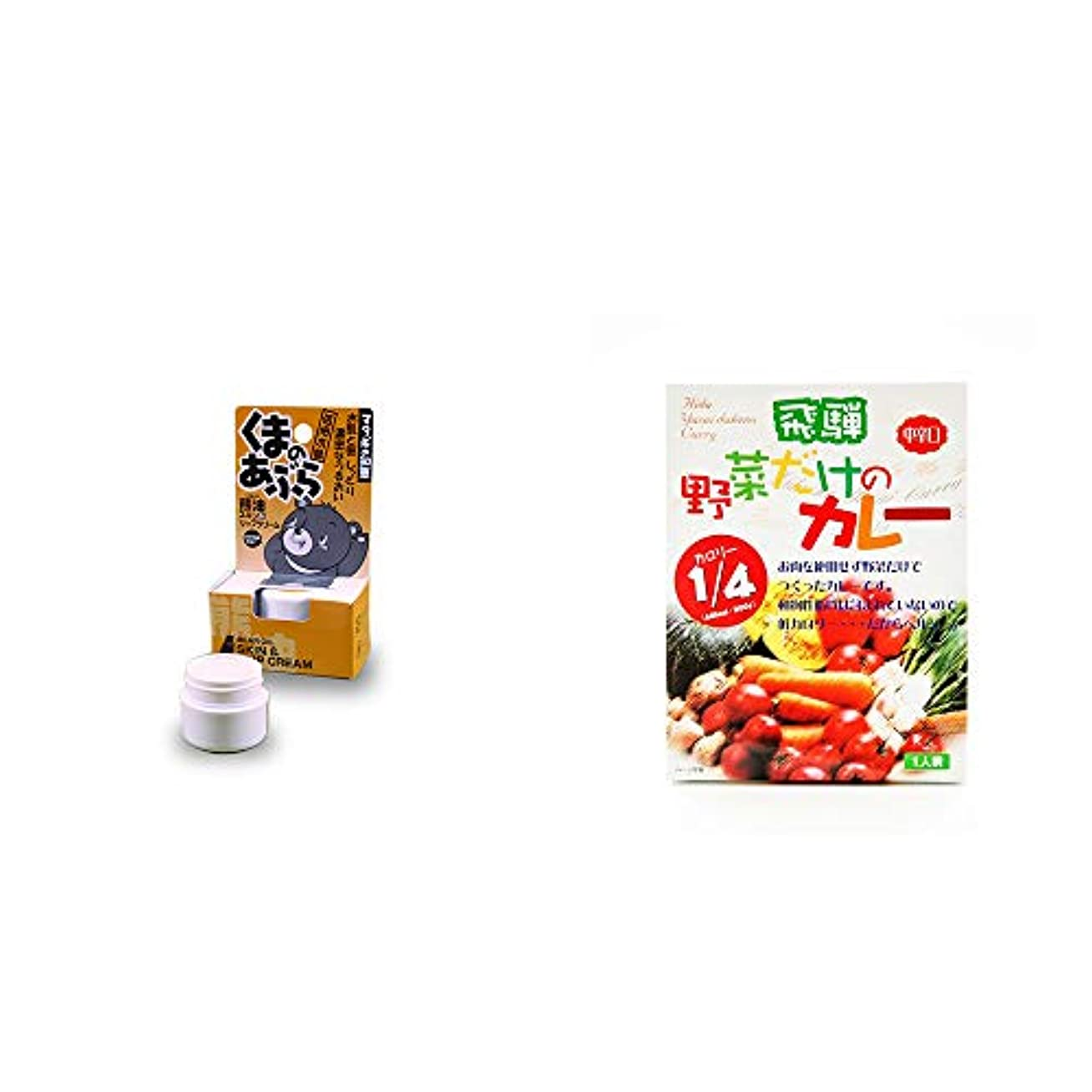 [2点セット] 信州木曽 くまのあぶら 熊油スキン&リップクリーム(9g)?天領食品 野菜だけのカレー 【中辛口】 (1食分)