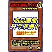 昼夜の大火事 【N】 B1-31-N [遊戯王カード]《Booster R1》
