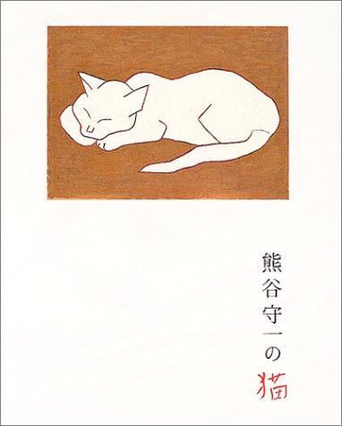 熊谷守一の猫の詳細を見る