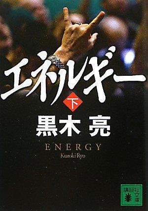 エネルギー(下) (講談社文庫)の詳細を見る