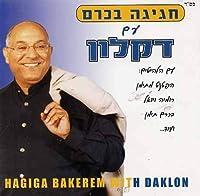 Hagiga Bakerem With Daklon