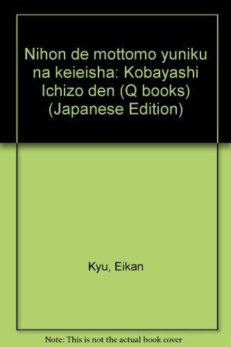 日本で最もユニークな経営者―小林一三伝 (Q-books)
