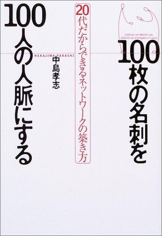 100枚の名刺を100人の人脈にする―20代だからできるネットワークの築き方の詳細を見る